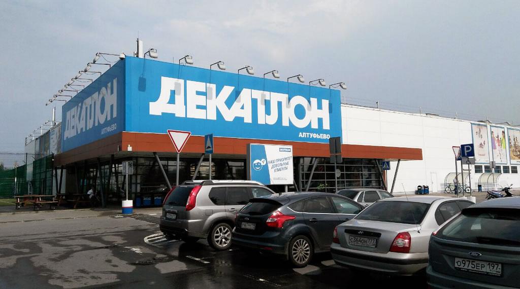 Офис компании Декатлон