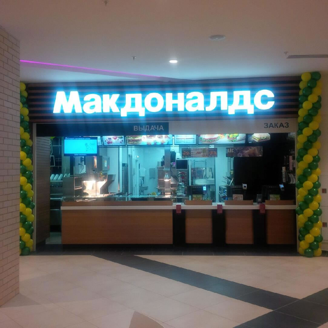McDonald's_Klen_Moscow