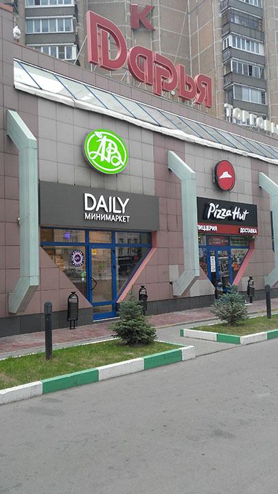 AB DAILY в Москве